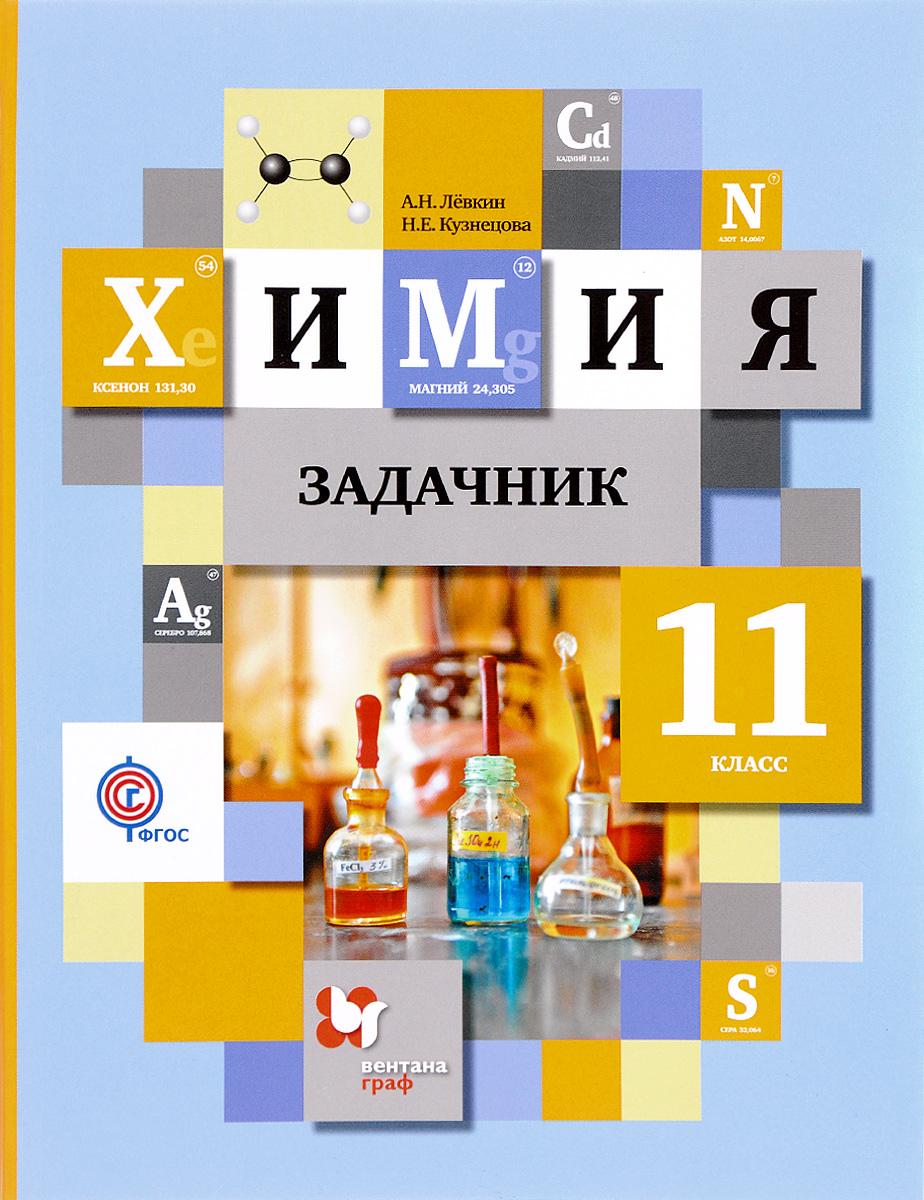 А. Н. Левкин, Н. Е. Кузнецова Химия. 11 класс. Задачник н е кузнецова а н левкин химия 10 класс задачник