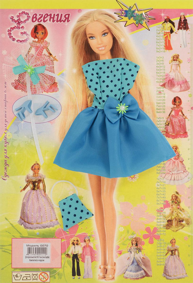 Евгения-Брест Одежда для кукол цвет платья бирюзовый голубой