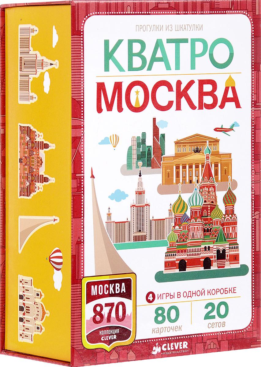 Кватро. Москва (набор из 80 карточек)