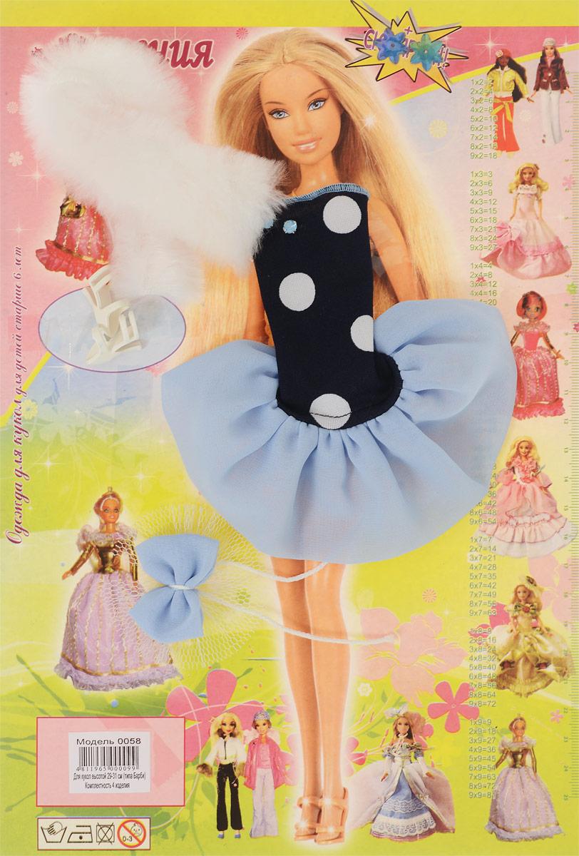 Евгения-Брест Одежда для кукол цвет платья темно-синий голубой