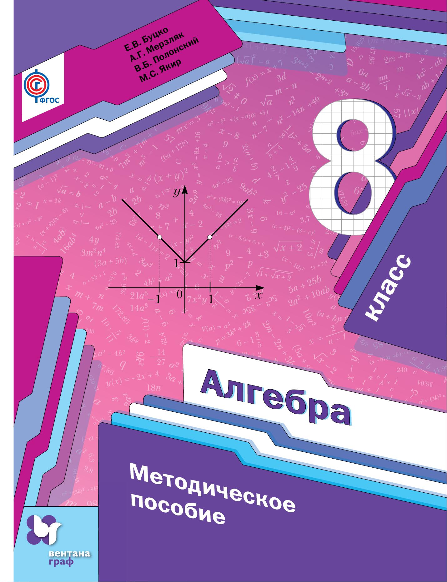 Алгебра. 8класс