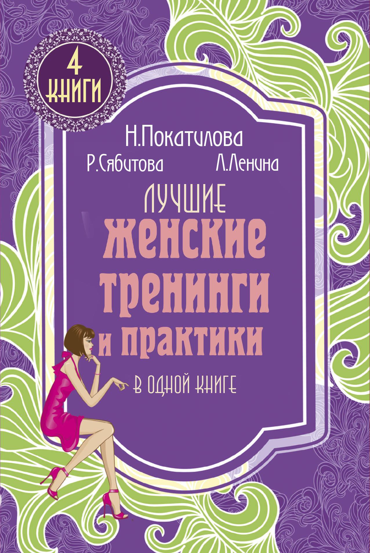 А. Г. Бильжо Лучшие женские тренинги и практики в одной книге е шацкая в вознесенская женские ответы на женские вопросы все лучшие тренинги для женщин в одной книге