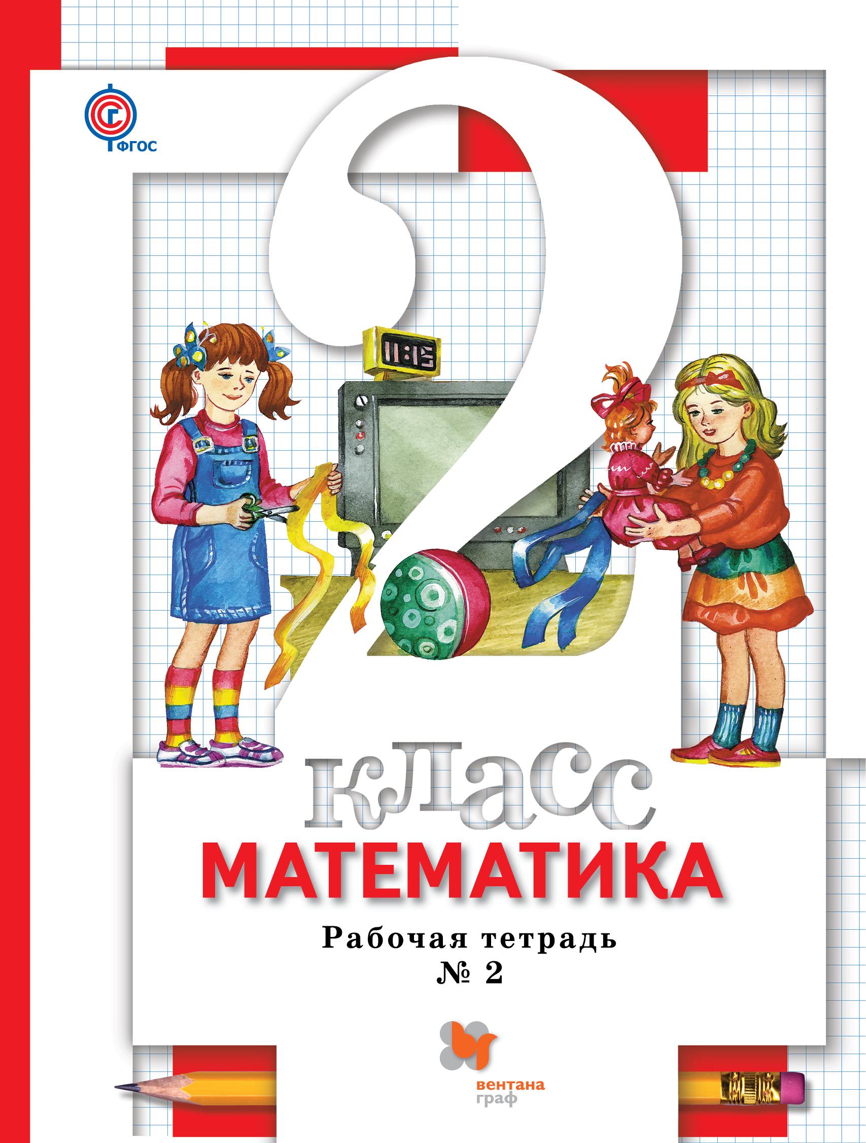 С. С. Минаева, Е. Н. Зяблова Математика. 2класс. Рабочая тетрадь №2 минаева с зяблова е математика 2 класс рабочая тетрадь 2