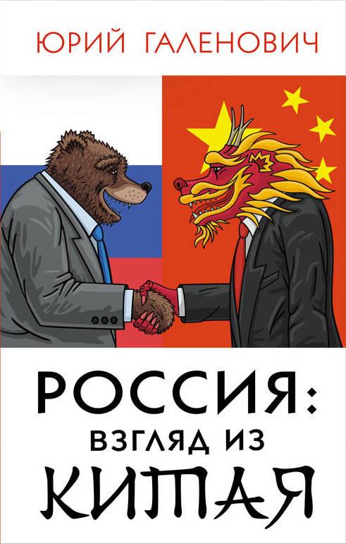 Юрий Галенович Росси. Взгляд из Китая россия взгляд из китая