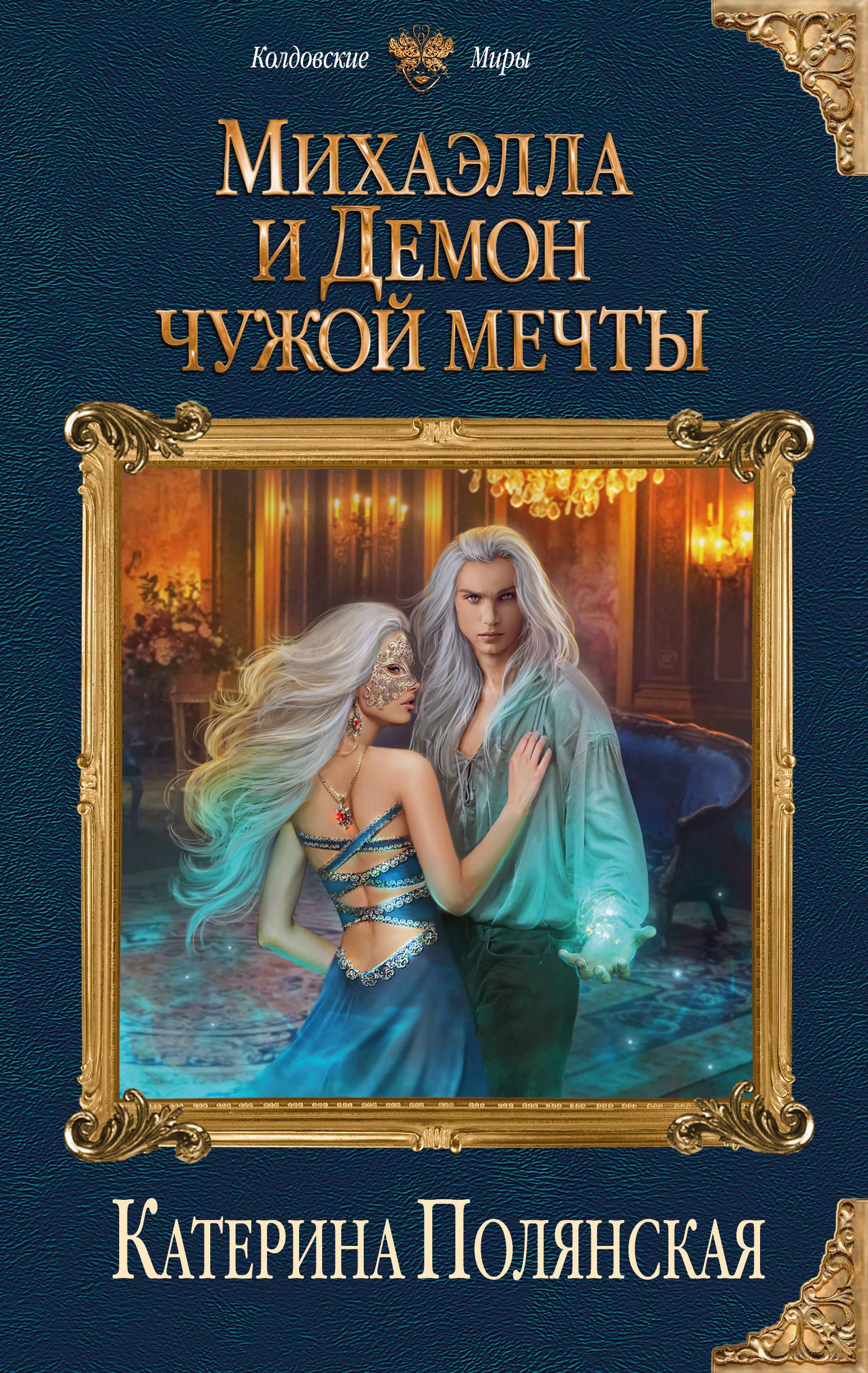Катерина Полянская Михаэлла и Демон чужой мечты игрушки злые
