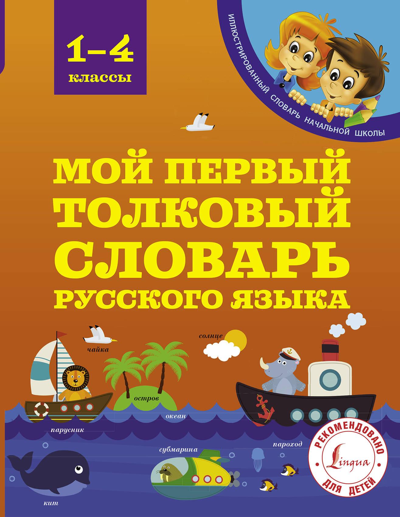 Филипп Алексеев Мой первый толковый словарь 1-4 классы французский для школьников 1 4 классы cdpc