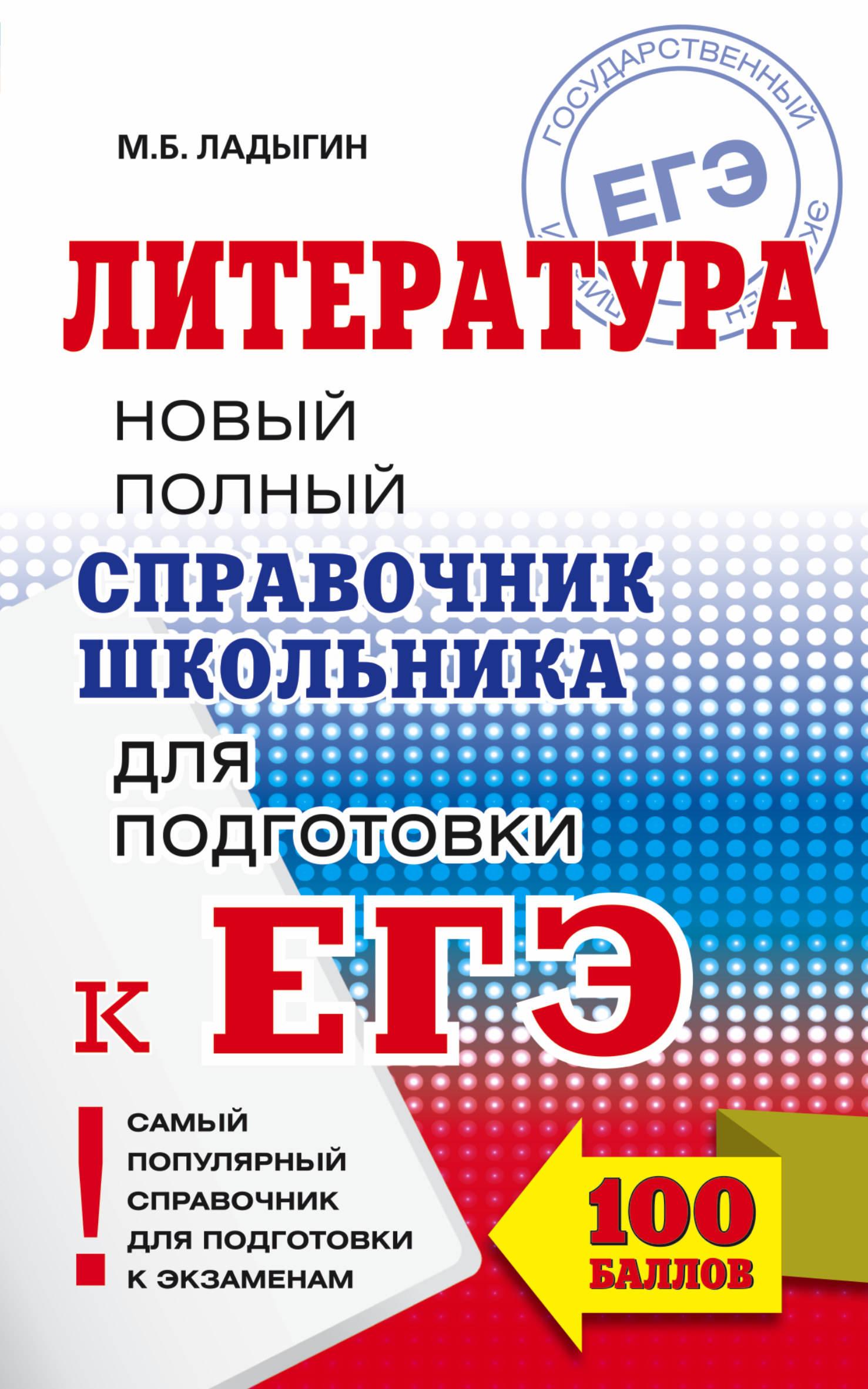 М. Б. Ладыгин Литература. Новый полный справочник школьника для подготовки к ЕГЭ