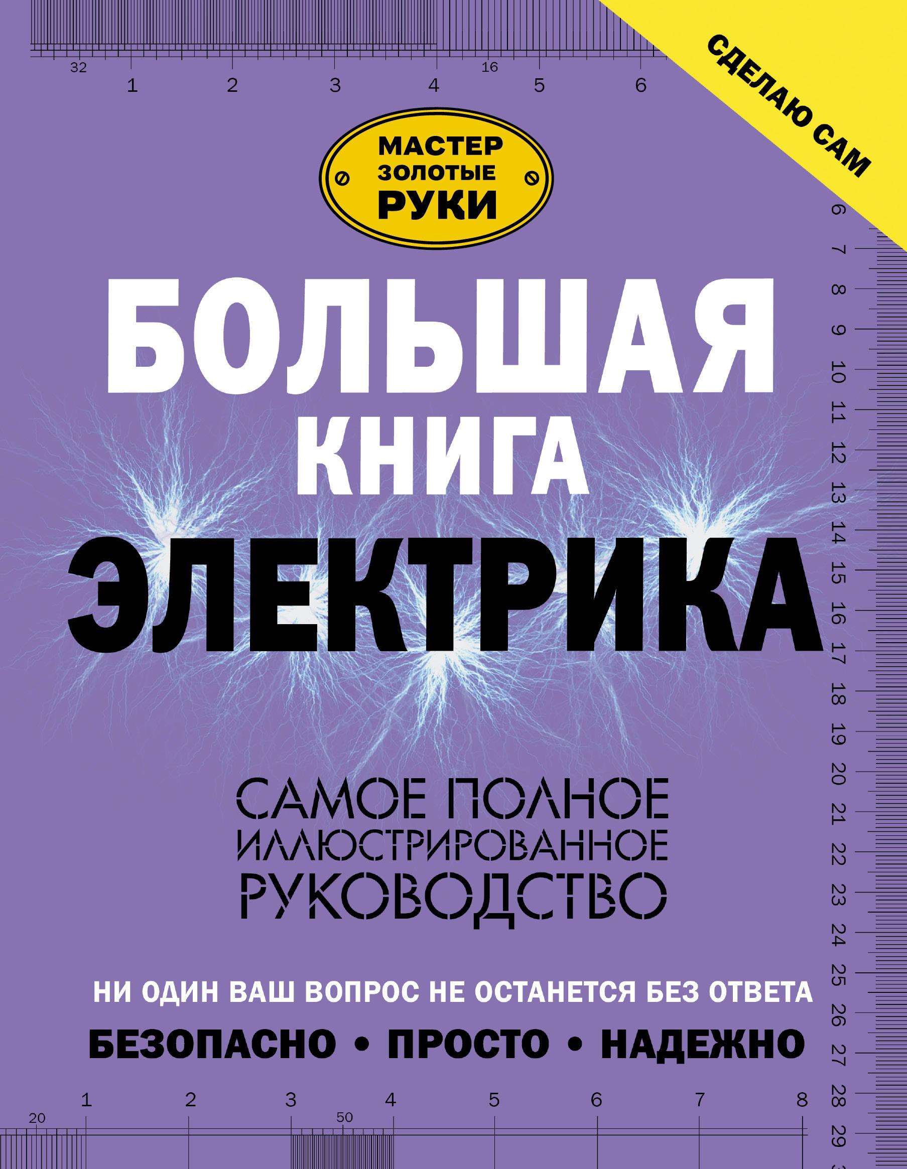 Владимир Жабцев Большая книга электрика. Самое полное иллюстрированное руководство