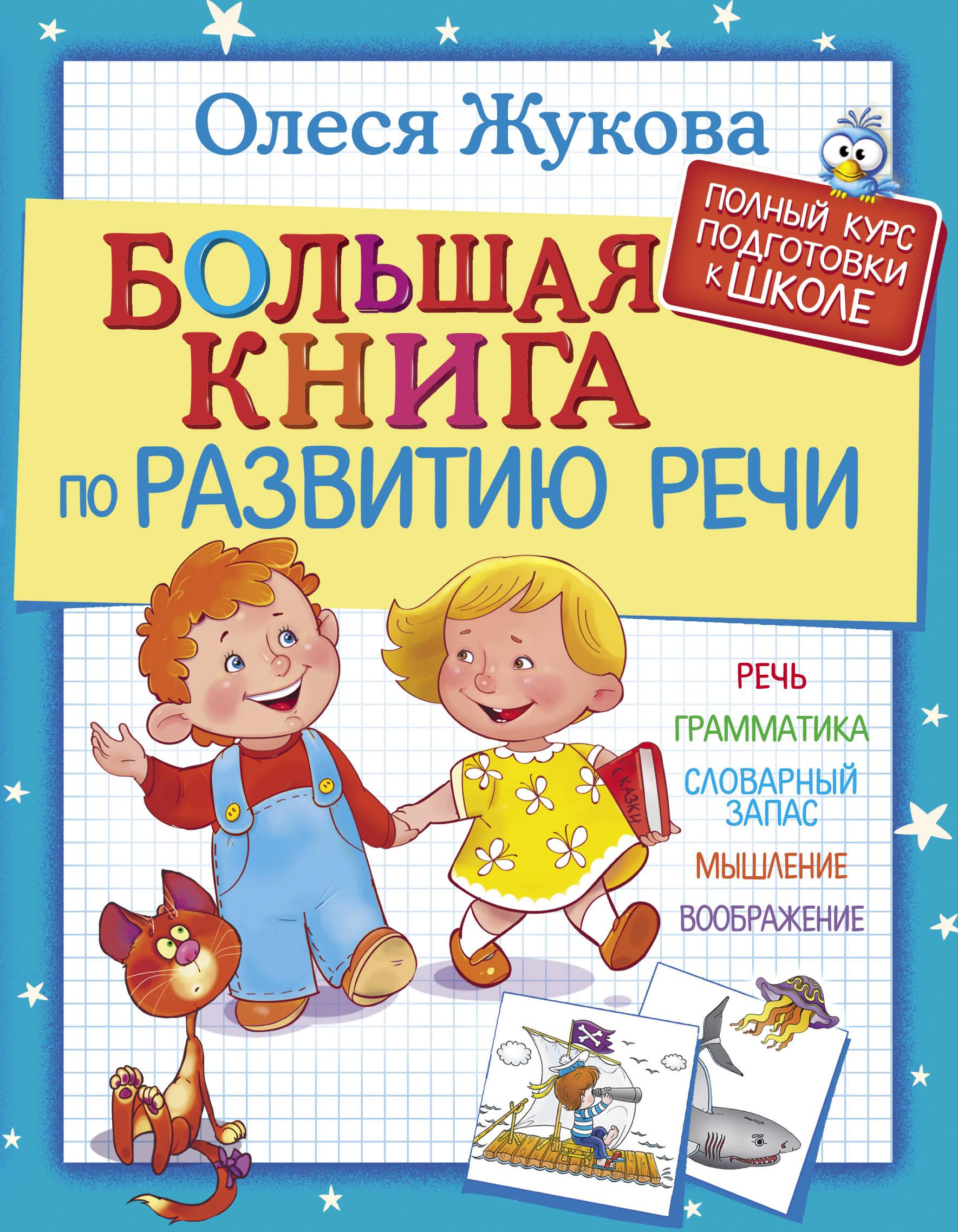 Олеся Жукова Большая книга по развитию речи раннее развитие росмэн книга тренажер по развитию речи 6 7 лет