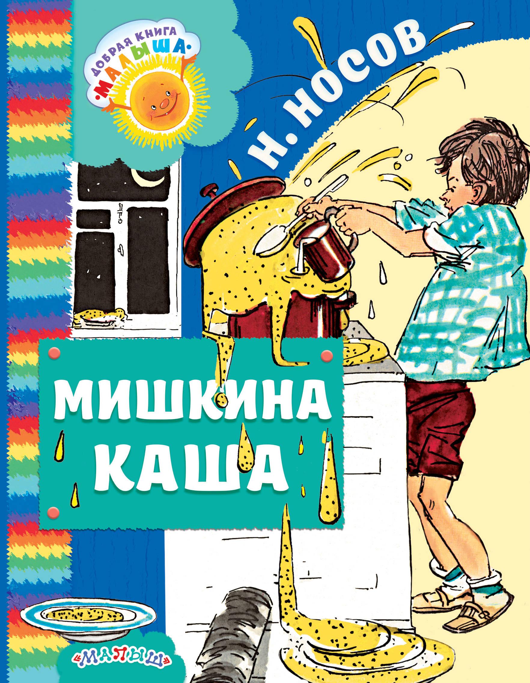 Н. Н. Носов Мишкина каша сызранова в е ред me to you мишкина книжка