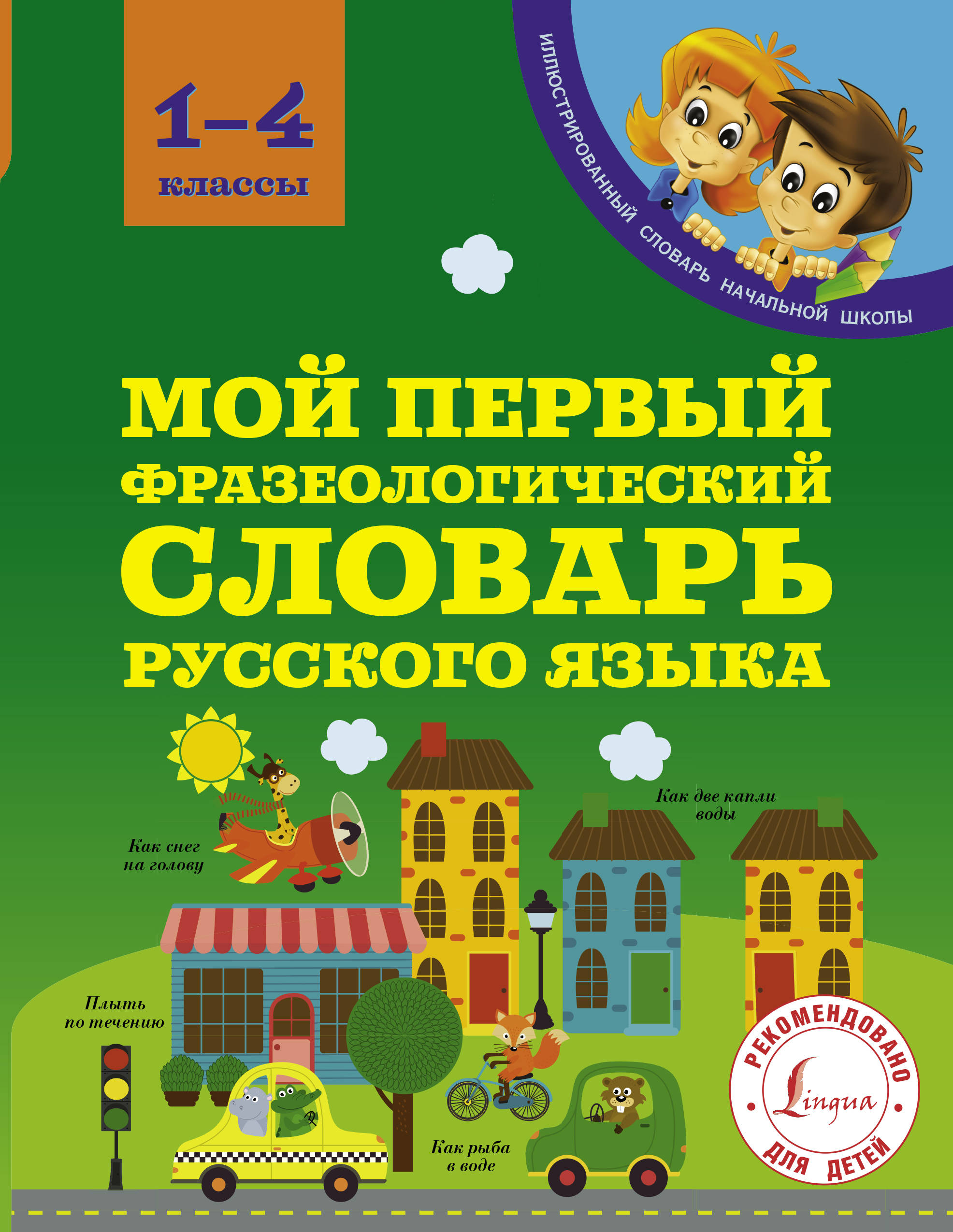 А. С. Фокина Мой первый фразеологический словарь русского языка. 1-4 классы