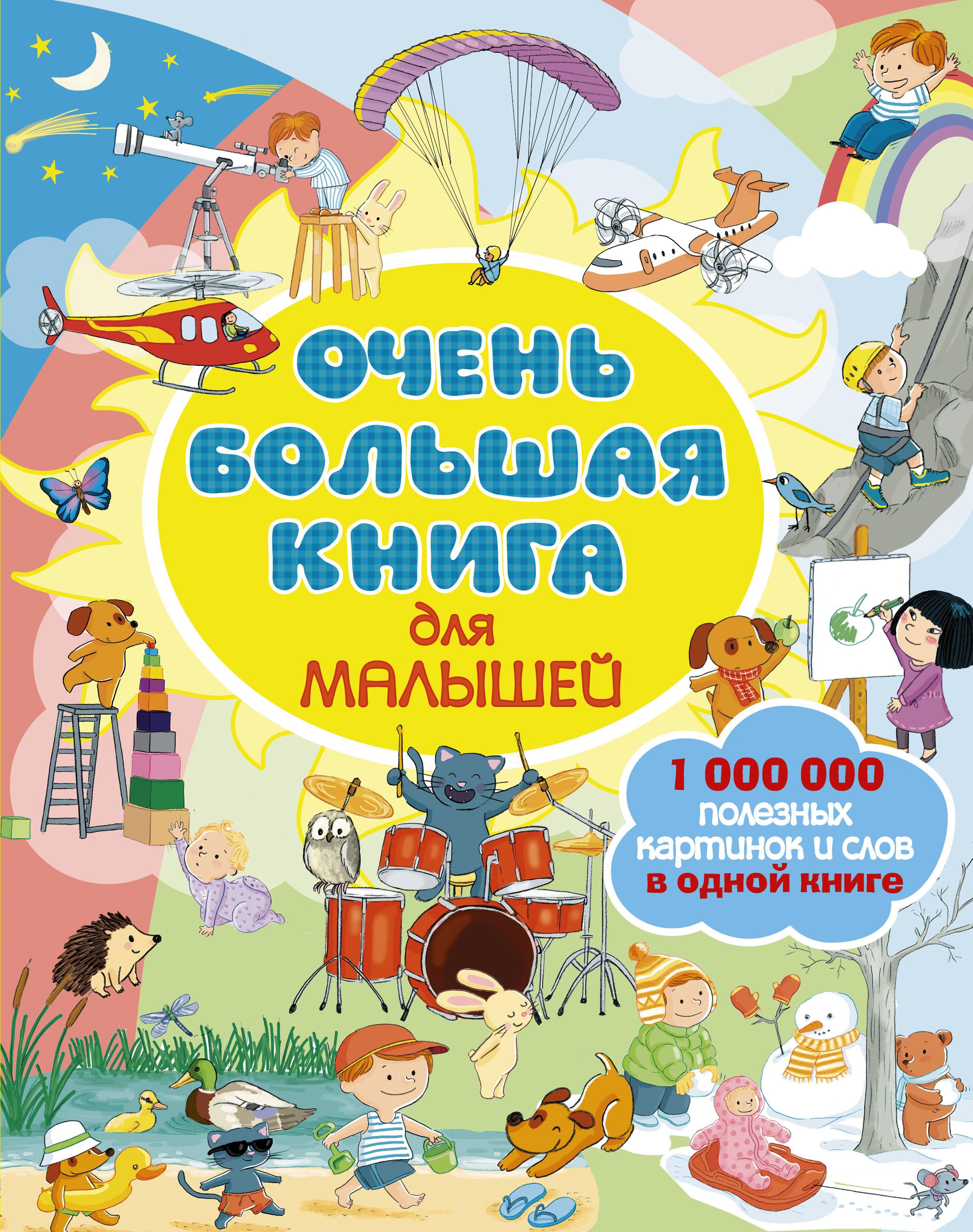 Zakazat.ru: Очень большая книга для малышей