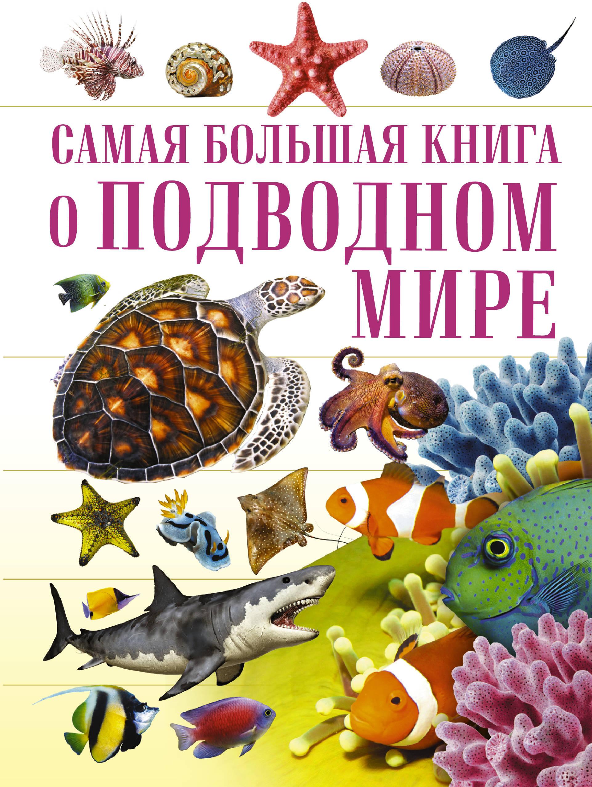 В. В. Ликсо, Д. В. Кошевар О подводном мире ликсо в третьякова а подводный мир