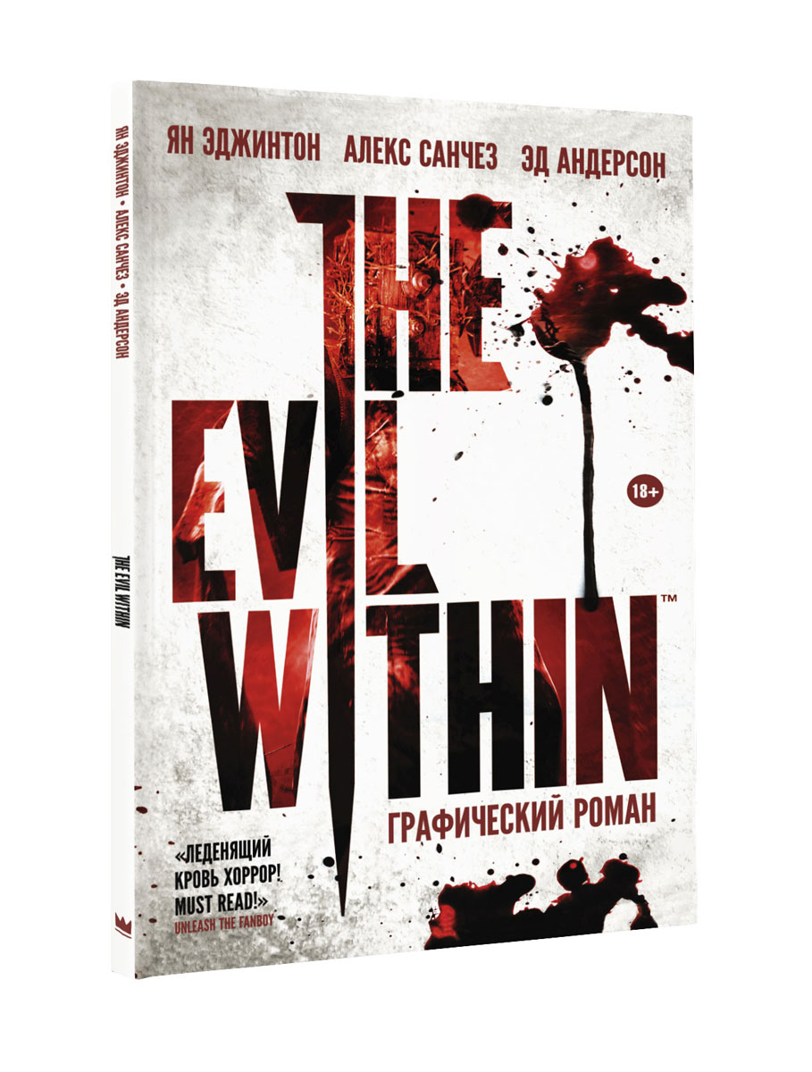 Ян Эджинтон, Алекс Санчез, Эд Андерсон The Evil Within это как день посреди ночи