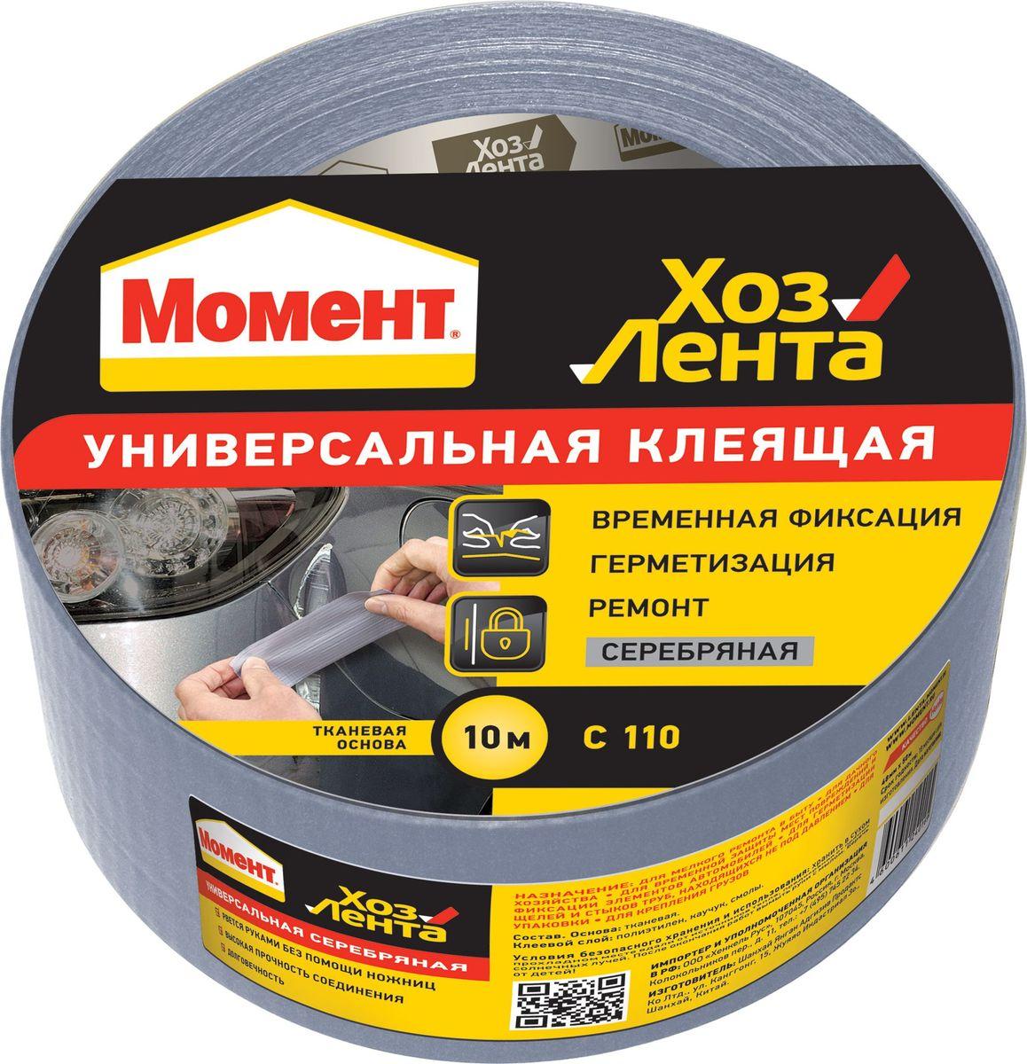 Лента клеящая Момент ХозЛента, универсальная, цвет: серебристый, 10 м1161082Универсальная липкая лента Момент ХозЛента на тканевой основе отлично подходит для широкого спектра работ по временному ремонту, герметизации и фиксации. Предназначена для мелкого ремонта в быту (починка инструментов, мебели, резиновых или пластмассовых шлангов), как временная защита мест повреждений кузова автомобиля, фар, фиксации любых элементов. Незаменима в дачном хозяйстве для герметизации покрывных пленок, починки садового инвентаря, временной герметизации водостоков и т. д. Применяется в системах кондиционирования, вентиляции, водоснабжения, отопления: для обмотки труб, для герметизации щелей и стыков труб, находящихся не под давлением. Приклеивается к различным основам, например, камню, бетону, дереву, пластмассе, металлу, стеклу, любым гладким и окрашенным поверхностям.Особенности ленты: - Высокая прочность соединения. - Водостойкость. - Высокая теплостойкость. - Долговечность.Ширина ленты: 48 мм.