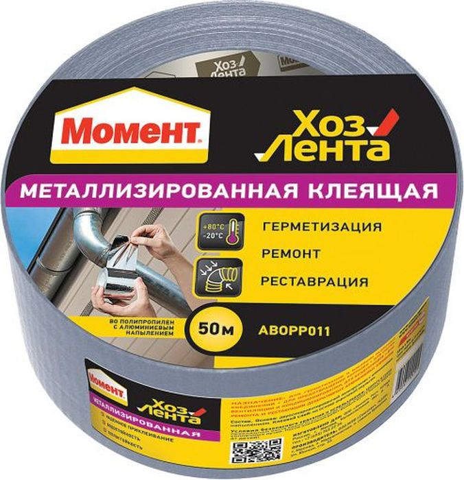 Лента клеящая Момент ХозЛента, металлизированная, цвет: серый металлик, 50 м1918973Особопрочная металлизированная клеящая лента Момент Хозлента, выполненная из полипропилена с алюминиевым напылением, обеспечит надежную фиксацию, защиту, а также герметизацию деталей. Применяется для монтажа и соединения стыков теплоизоляционных материалов из вспененного полиэтилена (полипропилена), в том числе, дублированных металлизированной лавсановой пленкой, а также фольгой; для защиты частей оборудования от проникновения грязи, пыли, влаги; для герметизации соединительных швов воздуховодов, труб, монтажа вентиляционных систем и систем кондиционирования; для декоративных и поделочных работы.Особенности ленты: - Высокая степень отражения УФ лучей и теплового излучения. - Устойчива к колебанию внешних температур. - Высокая прочность на разрыв. - Износостойкость.Ширина ленты: 48 мм.