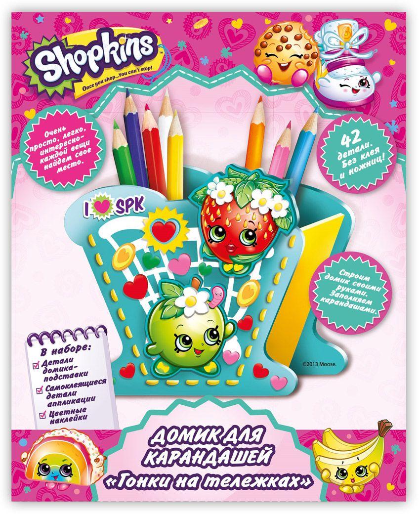 Shopkins Поделка из бумаги Домик для карандашей Гонки на тележках