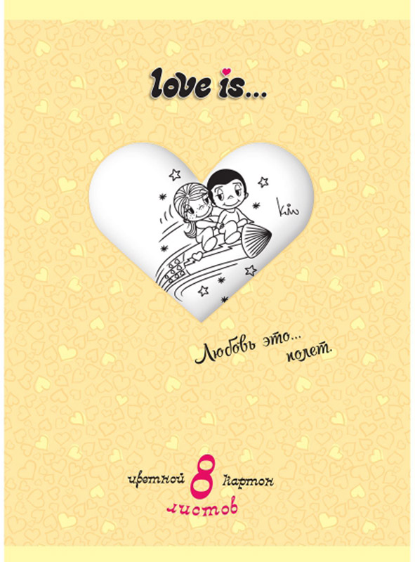 Action! Набор цветного картона Love is… 8 листов цвет папки желтый 2 шт вырубщик id карт из картона id5486