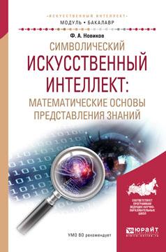 Символический искусственный интеллект. Математические основы представления знаний. Учебное пособие