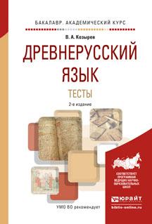 В. А. Козырев Древнерусский язык. Тесты. Учебное пособие