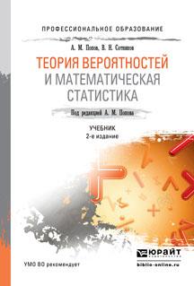 А. М. Попов, В. Н. Сотников Теория вероятностей и математическая статистика. Учебник
