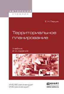 Территориальное планирование. Учебник для академического бакалавриата