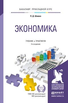 П. Д. Шимко Экономика. Учебник и практикум а д шеремет в п суйц аудит учебник