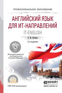 Е. Ю. Бутенко It-English / Английский язык для ит-направлений. Учебное пособие