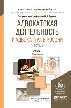 Адвокатская деятельность и адвокатура в России. Учебник. В 2 частях. Часть 2