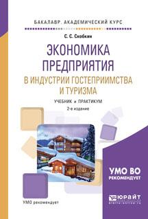 Экономика предприятия в индустрии гостеприимства и туризма. Учебник и практикум