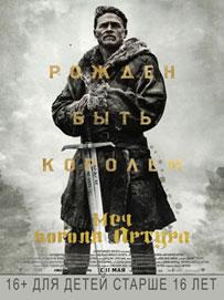 Меч короля Артура (Blu-ray) letoyvan замок меч короля артура