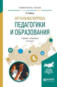 Актуальные вопросы педагогики и образования. Учебник и практикум