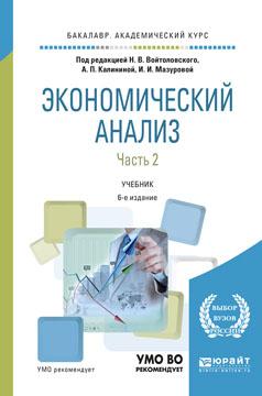9785534047455 - Экономический анализ. Учебник. В 2 частях. Часть 2 - Книга