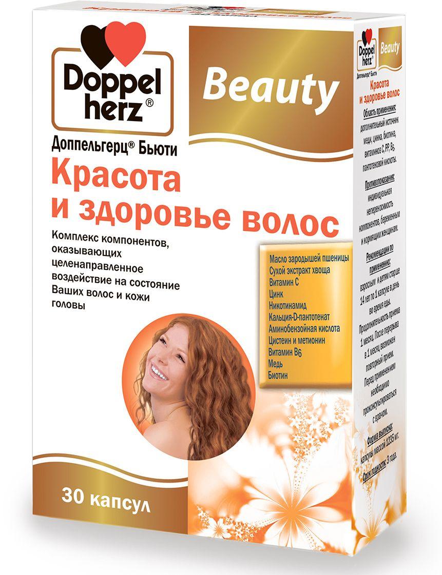 """Комплекс Doppelherz """"Beauty. Красота и здоровье волос"""", 30 капсул, Доппельгерц / Doppelherz"""