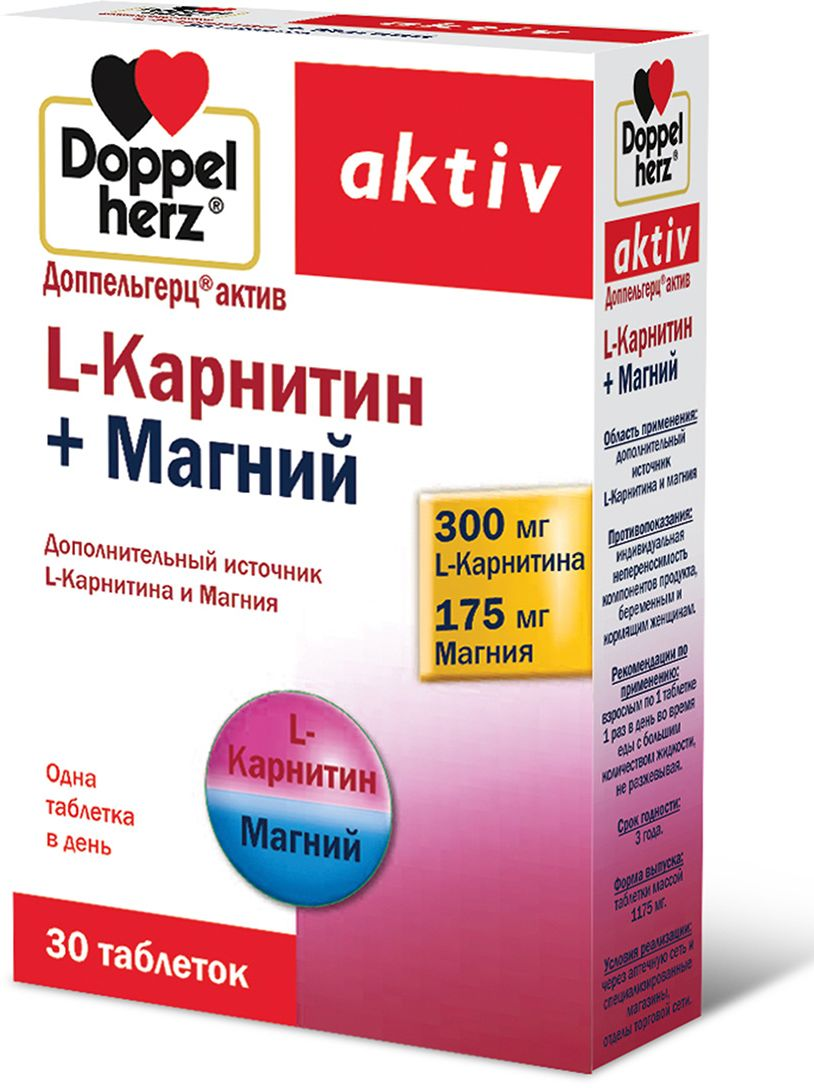 L-карнитин Doppelherz