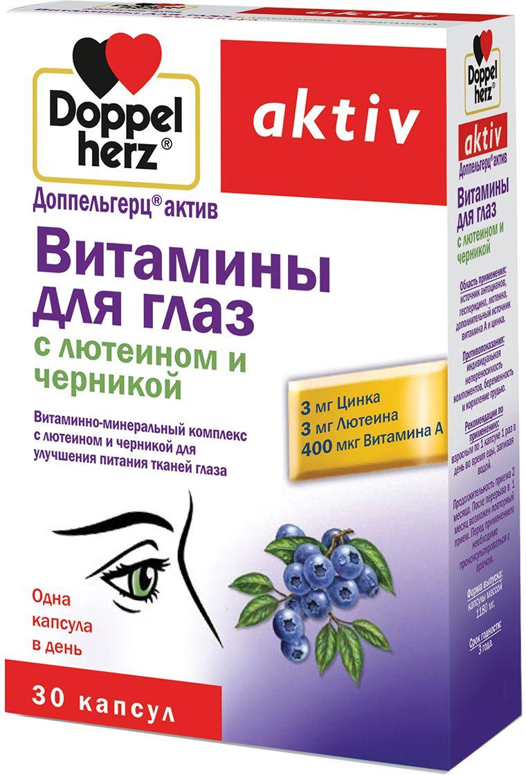 Витамины для глаз Doppelherz Aktiv, с лютеином и черникой, 30 капсул205953Витаминно-минеральный комплекс с лютеином и черникой для улучшения питания тканей глаза. Сфера применения: офтальмология, витамины для глаз.