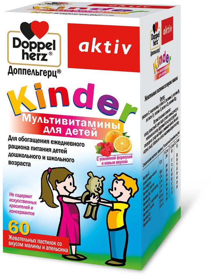 Мультивитамины для детей Doppelherz Kinder Aktiv, со вкусом малины и апельсина, 60 жевательных пастилок207642Мультивитамины для детей Doppelherz Kinder Aktiv - биологически активная добавка к пище. Не является лекарством. Витамин С является незаменимым фактором питания, так как организм человека не способен синтезировать этот витамин. Обладает антиоксидантными свойствами, повышает показатели иммунитета, улучшает сопротивляемость организма к неблагоприятным факторам внешней среды.Никотинамид - активный участник регуляции обмена веществ. Важен для нормального формирования и функционирования нервной и пищеварительной систем.Витамин Е обладает выраженными антиоксидантными свойствами, связывает свободные радикалы. Способствует нормальному развитию и функционированию половых желез, ускоряет регенерацию поврежденных клеток.Витамин В 6 участвует во многих биохимических реакциях, необходимых для поддержания жизненно важных процессов человеческого организма. Улучшает функциональную деятельность центральной нервной системы.Витамин В 2 важен для клеточного дыхания, способствует усвоению кислорода. Необходим для синтеза гемоглобина. Входит в состав зрительного пурпура, улучшает темновую адаптацию.Витамин В 1 улучшает функции нервной системы, необходим для обмена веществ в нервных тканях, повышает аппетит.Витамин А является активным антиоксидантом, играет роль в формировании иммунной системы ребенка, повышает сопротивляемость организма к различным инфекциям. Улучшает цветовое восприятие, важен для обеспечения нормальной зрительной функции.Витамин D 3 участвует в регуляции минерального обмена, поддерживает кальциевый и фосфорный гомеостаз, необходим для нормального формирования и роста костей и зубов.Витамин В 12 поддерживает нормальное функционирование нервной системы, необходим для образования гемоглобина. Сфера применения: ПедиатрияВитамины для детей