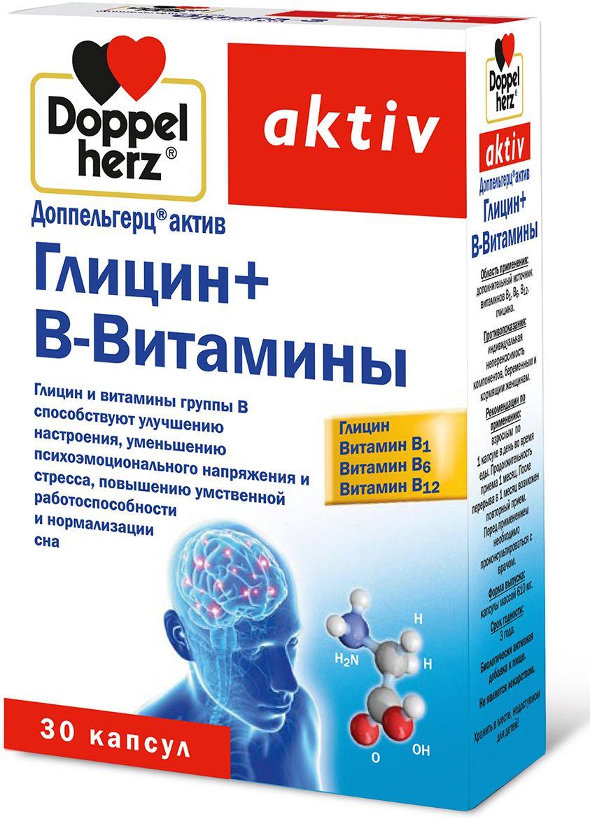 Глицин Doppelherz Aktiv, с В-Витаминами, 30 капсул219961Глицин и витамины группы В способствуют улучшению настроения, уменьшению психоэмоционального напряжения и стресса, повышению умственной работоспособности и нормализации сна. Не является лекарственным средством.Глицин (аминокислота) – необходим для деятельности центральной нервной системы, улучшает метаболические процессы в тканях мозга, повышает умственную работоспособность. Глицин замедляет процесс дегенерации мышц, оказывает положительное влияние при мышечных дистрофиях. Оказывает мягкое успокаивающее действие, важен при стрессах и психоэмоциональном напряжении. Витамин В1 – положительно влияет на нервную систему и умственные способности. Поступает в организм с пищей, преимущественно растительного, а также животного происхождения, синтезируется микрофлорой толстой кишки. Дефицит поступления витамина В1 с пищей приводит к сдвигам в кислотно-основном состоянии. Нарушаются процессы метаболизма аминокислот, снижается биосинтез белков, что при дефиците тиамина в организме приводит к отрицательному азотистому балансу. Витамин В6 – играет большую роль в обмене веществ. Необходим для нормального функционирования центральной и периферической нервной систем. Активно участвует в обмене аминокислот, принимает участие в жировом и липидном обмене, улучшает усвоение ненасыщенных жирных кислот. Также витамин В6 влияет на кроветворение и иммунитет. Оказывает стимулирующее влияние на кислотообразующую функцию желудка и желчевыделительную функцию печени, нормализует функциональное состояние печени, активно восстанавливает нарушенные обменные процессы.Витамин В12 – обладает высокой биологической активностью, является фактором роста, необходим для нормального кроветворения и образования эритроцитов. Оказывает благоприятное воздействие на функцию печени и нервной системы. Активирует обмен углеводов и липидов, обладает липотропными свойствами, предупреждает жировую инфильтрацию печени, повышает активность окислительных ферментов, у
