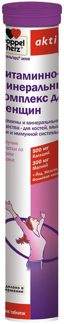 Витаминно-минеральный комплекс для женщин Доппельгерц Актив, лимон, шипучие таблетки, 6,7 г, №15220273Витамины и минеральные вещества - для костей, мышц, кожи и иммунной системы. Сфера применения: Витаминология;Макро- и микроэлементы.