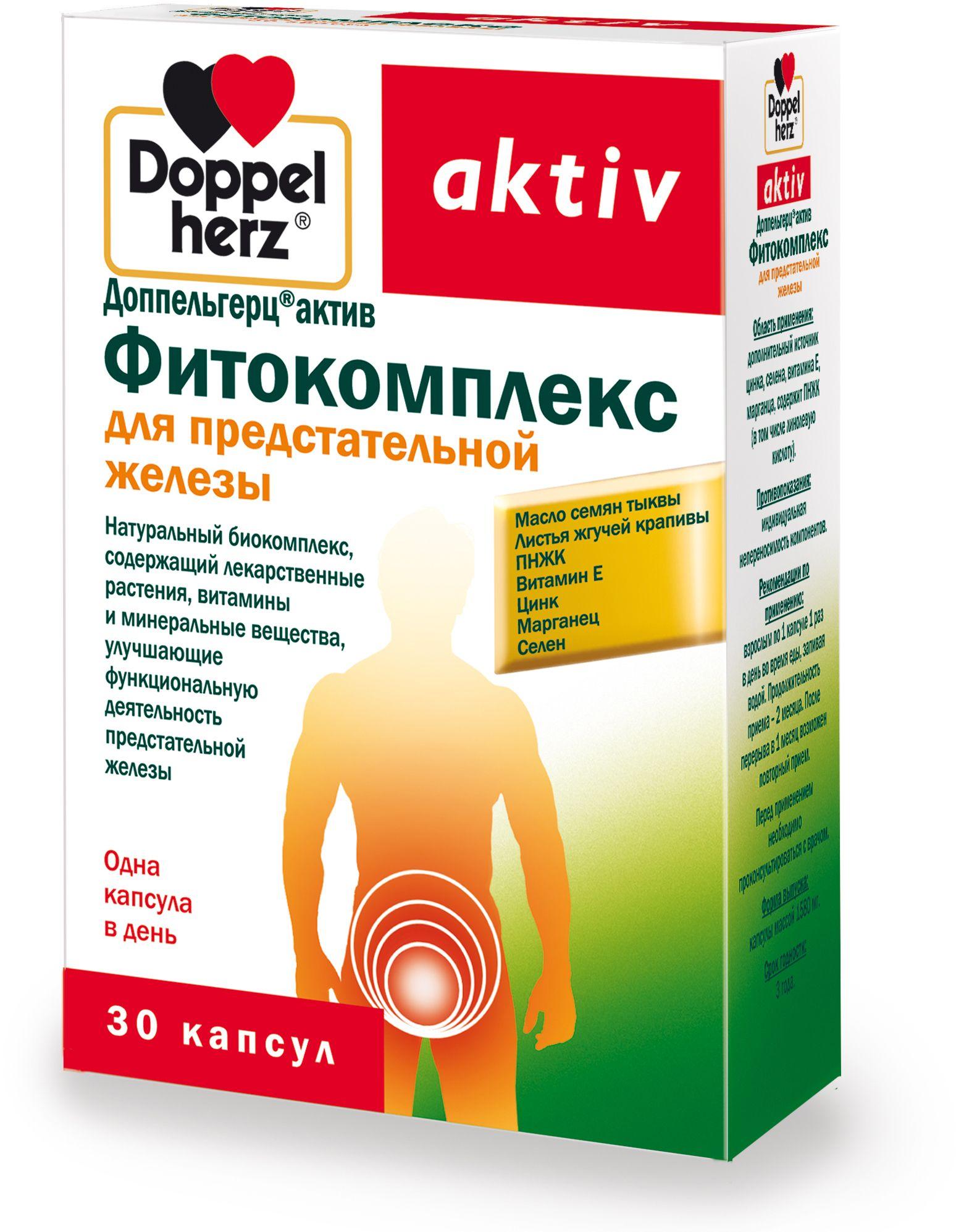 Доппельгерц Актив Фитокомплекс для предстательной железы капсулы №30 доппельгерц vip офтальмовит 60 капсулы