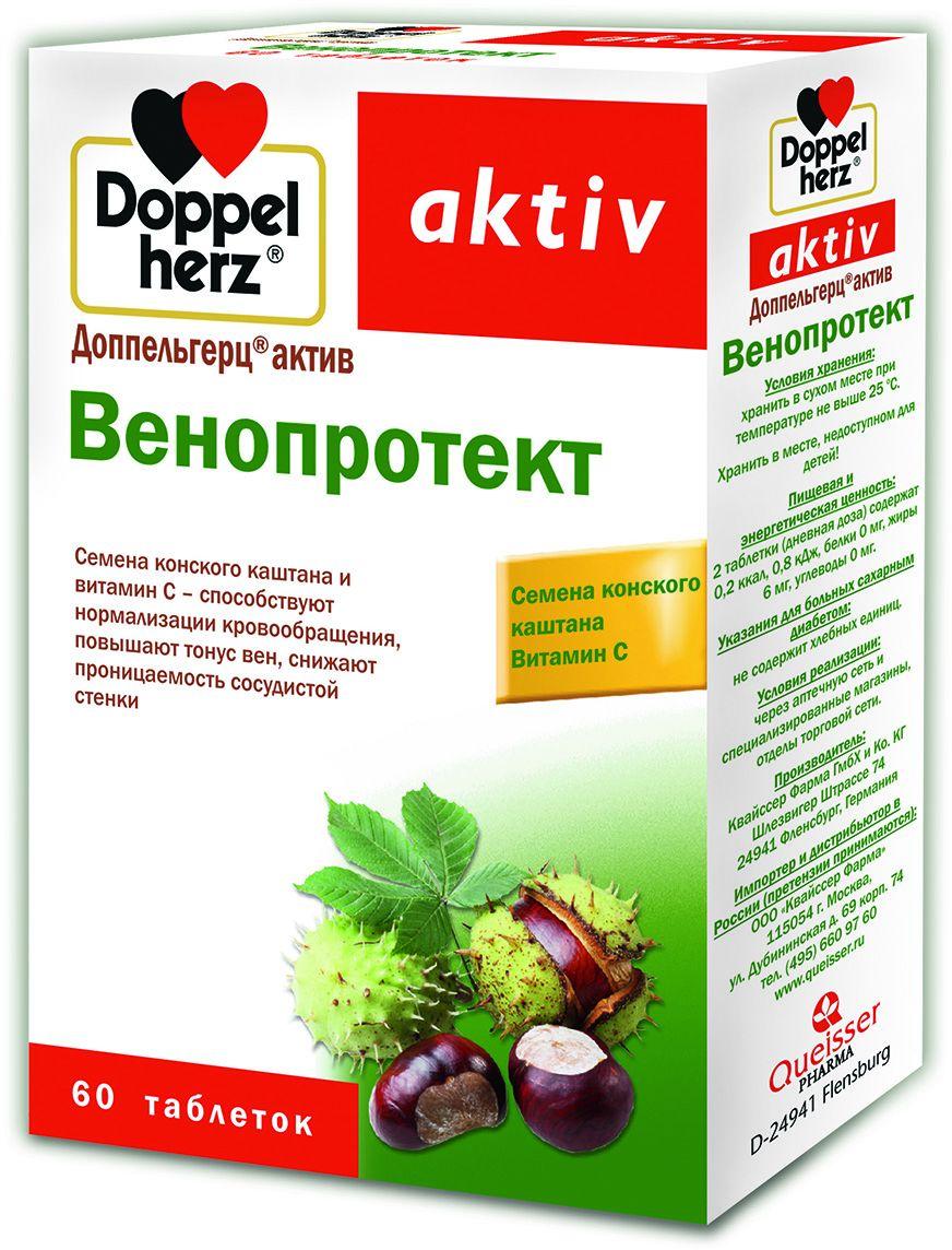 Доппельгерц Актив Венопротект таблетки 289 мг №60 доппельгерц vip офтальмовит 60 капсулы