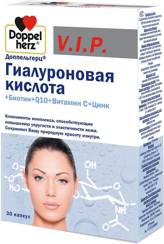 Гиалуроновая кислота Doppelherz V.I.P., с биотином, Q10, витамином С, цинком, капсулы 930 мг, №30