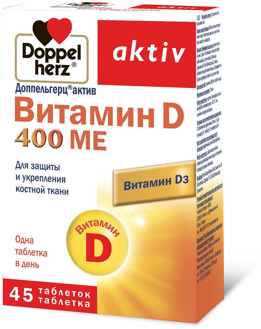 Доппельгерц Актив Витамин D таблетки 280 мг 400МЕ №45 все цены