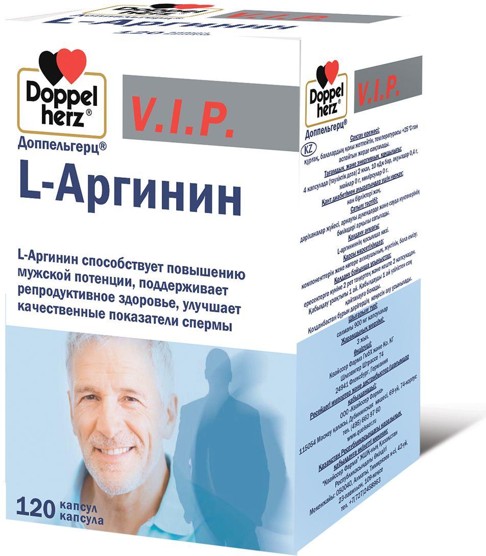Доппельгерц V.I.P. L-Аргинин капсулы 900 мг №120 доппельгерц vip офтальмовит 60 капсулы