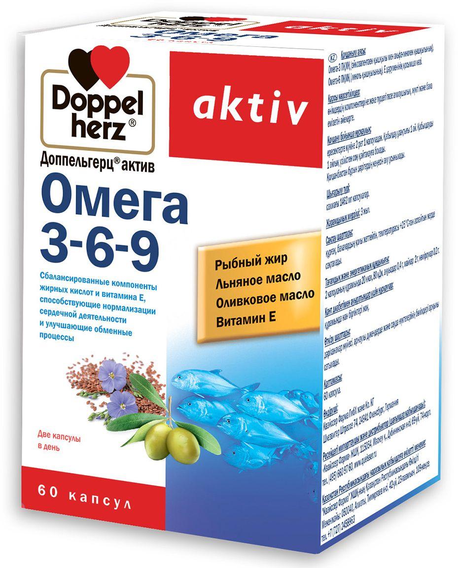 Доппельгерц Актив Омега 3-6-9 капсулы №60224393Queisser Pharma, Германия. Сфера применения: ВитаминологияОмега