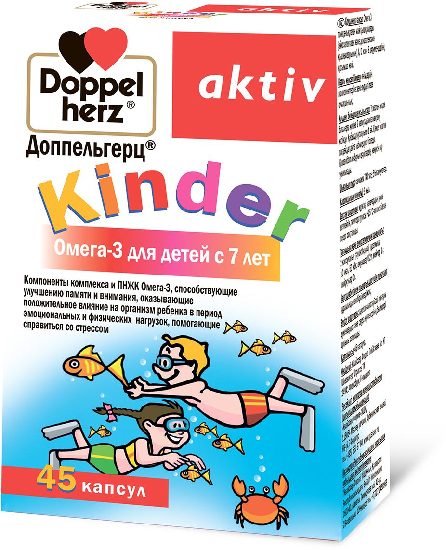 Омега-3 Doppelherz Kinder Aktiv, для детей с 7 лет, 45 капсул224392Полиненасыщенные жирные кислоты (ПНЖК) Омега-3 крайне полезны для детского организма. Наиболее важными из них являются альфа-линолевая, эйкозапентаеновая, докозагексаеновая кислоты, которые положительно влияют на состояние сердечно-сосудистой и нервной систем. Жирные кислоты Омега-3 являются строительным материалом для клеточных мембран головного мозга и сетчатки глаз, который способен улучшать функционирование органов зрения, умственное развитие и память у детей. Омега-3 также способствует укреплению иммунитета, является важным компонентом системы защиты организма. Сфера применения: педиатрия, омега.