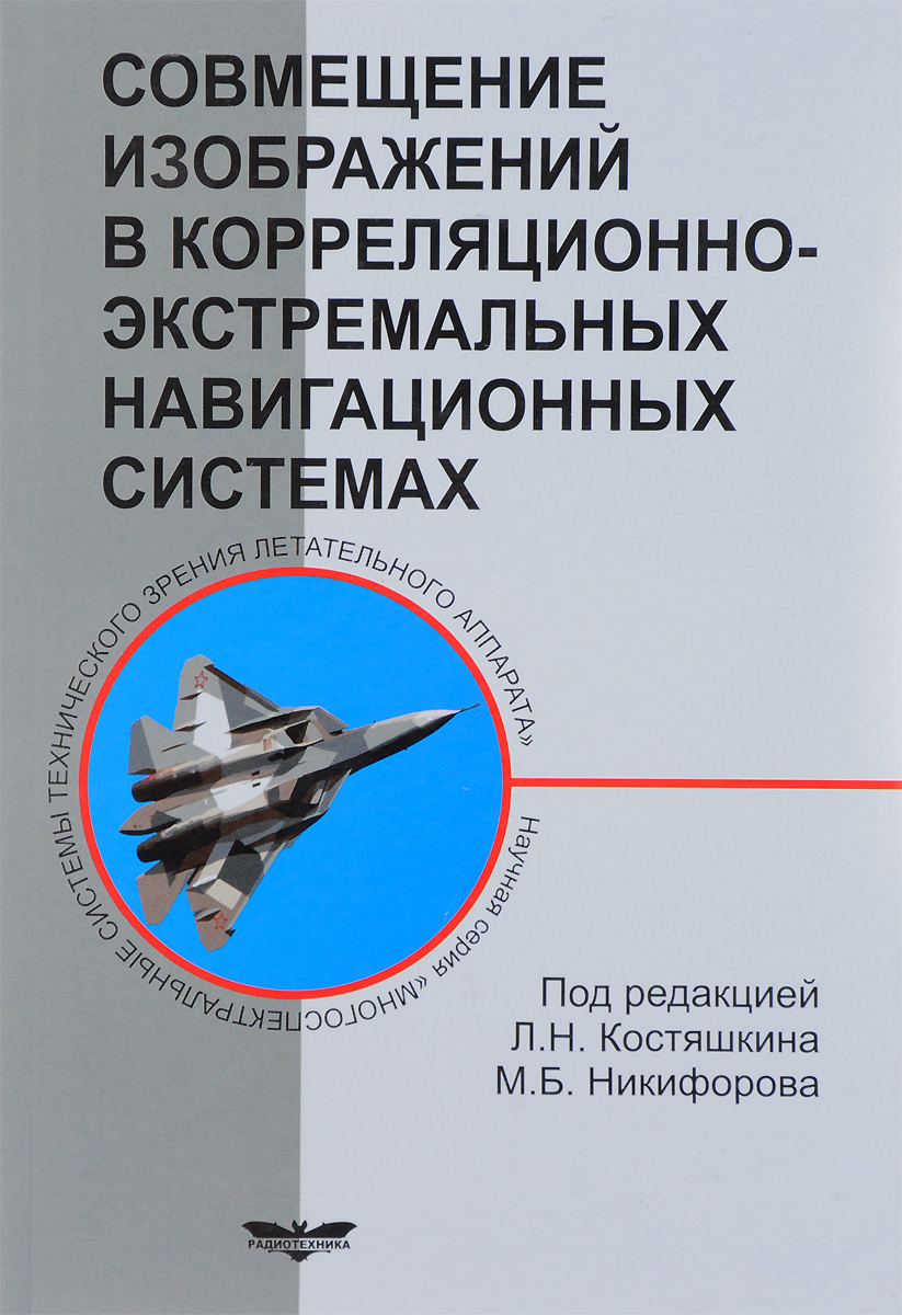 С. И. Елесина, Л. Н. Костяшкин, А. А. Логинов, М. Б. Никифоров Совмещение изображений в корреляционно-экстремальных навигационных системах б блузка c h i c s