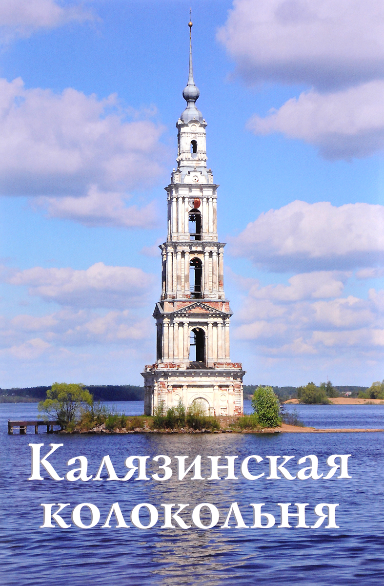 С. Н. Круглов Калязинская колокольня. Путеводитель