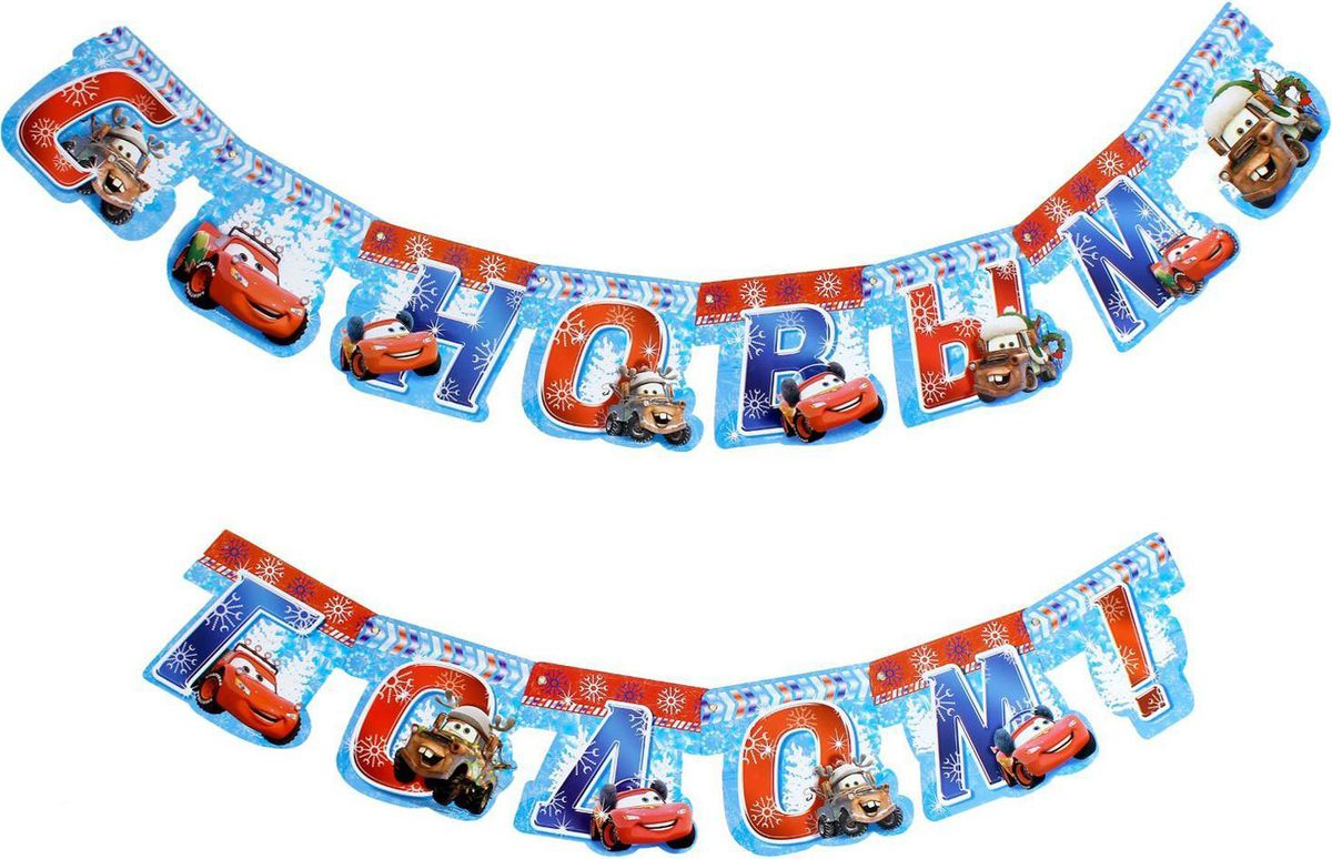 Disney Гирлянда детская на люверсах С Новым Годом! Тачки 198 см disney гирлянда детская резная с подвесками с днем рождения тачки 200 см