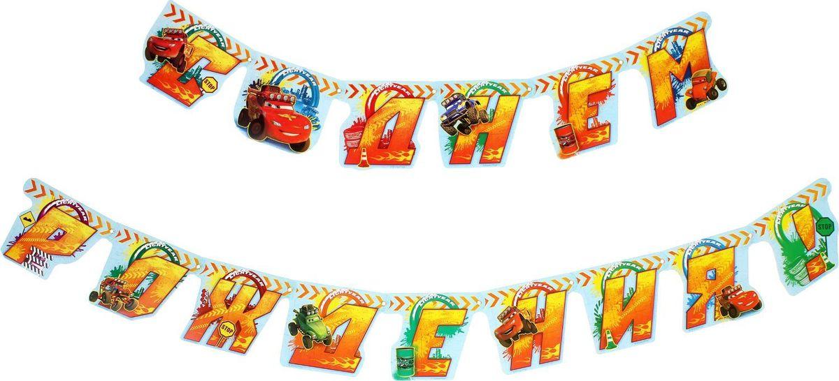Disney Гирлянда детская на люверсах С днем рождения! Тачки 190 см